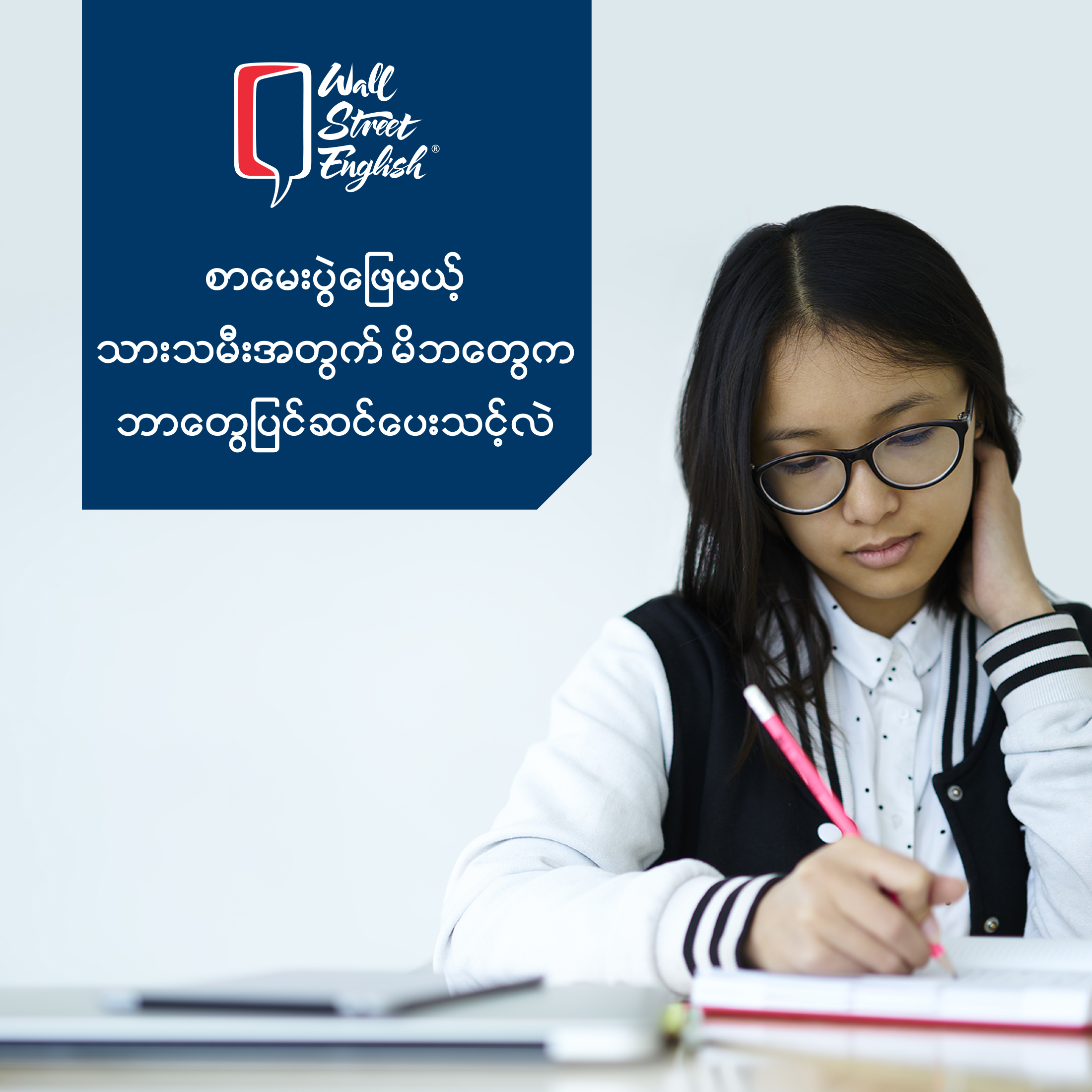 Prepare for Your Child before Exam